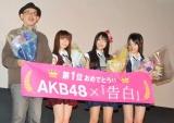 映画『告白」』大ヒット御礼舞台あいさつに登壇した(左から)中島哲也監督、AKB48の大島優子、北原里英、指原莉乃 (C)ORICON DD inc.