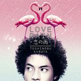 シングル「LOVE RAIN〜恋の雨〜」