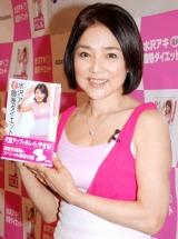 水沢アキ 減量成功は本田選手の1点と同等?