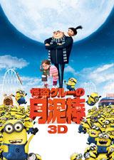 映画『怪盗グルーの月泥棒 3D』日本公開は10月 (C) 2009 Universal Studios. ALL RIGHTS RESERVED.