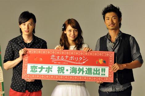 トリプル主演の相武紗季(中央)、眞木大輔(右)、塚本高史(左)