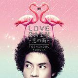 14年ぶりに週間シングルTOP3に返り咲いた久保田利伸「LOVE RAIN〜恋の雨〜」