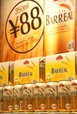"""イオンが23日より発売する1缶88円の""""第3のビール""""『トップバリュ バーリアル』 (C)ORICON DD inc."""