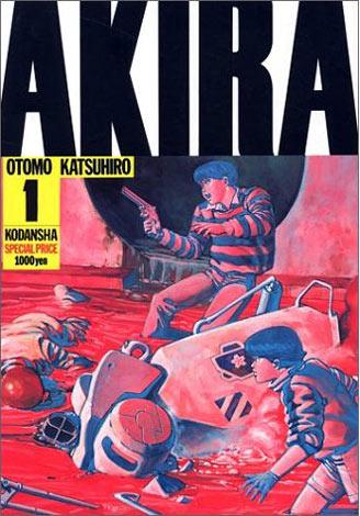 大友克洋の傑作コミック『AKIRA』 第1巻(講談社刊)