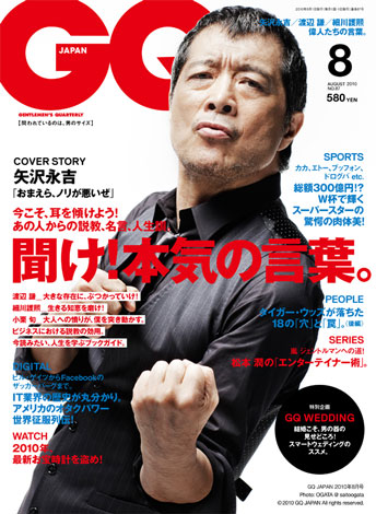 矢沢永吉が表紙を飾る『GQ JAPAN』8月号