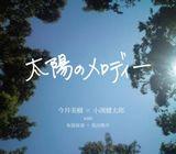 宮崎応援歌「太陽のメロディー」ジャケット写真