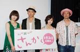 映画『さんかく』の初日舞台あいさつに登壇した、(左から)田畑智子、高岡蒼甫、AKB48・小野恵令奈、吉田恵輔監督 (C)ORICON DD inc.