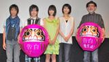 (左から)藤原薫、西井幸人、橋本愛、松たか子、中島哲也監督(C)ORICON DD inc.