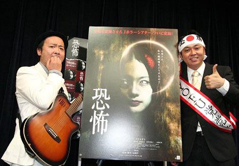 映画『恐怖』のイベント試写会に出席した(左から)マキタスポーツと鵯来留夫 (C)ORICON DD inc.
