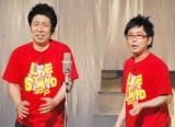"『LIVE STAND 2010』で史上初""3D漫才""を実施! パンクブーブーがリハーサル模様を公開 (C)ORICON DD inc."