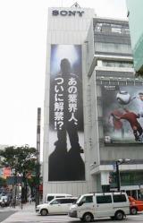 銀座・ソニービルの謎の巨大バナー広告、正体は『シルシルミシルさんデー』(テレビ朝日系)ADの堀くん! 写真は解禁前のシルエット広告 (C)ORICON DD inc.
