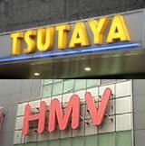 CCCが運営するTSUTAYA(上)とHMV(下)