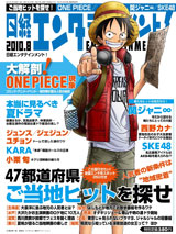 ルフィが表紙を飾る『日経エンタテインメント! 8月号』(日経BP社)