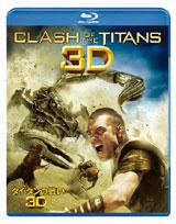 業界初、実写映画のブルーレイ3D『タイタンの戦い』(10月6日発売)