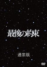 7位の『最後の約束』(DVD通常版/フジテレビ)