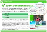 中田英寿氏が登場するサイト画像