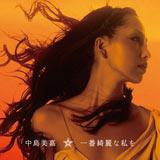 中島美嘉の新曲「一番綺麗な私を」