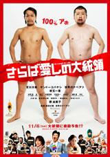 「100%アホ」を体を張って表現する宮川大輔とケンドーコバヤシ 映画『さらば愛しの大統領』劇場掲出ポスターが解禁