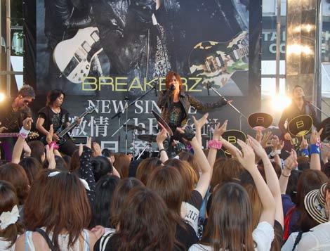 BREAKERZが新曲「激情」の発売を記念しゲリラライブを敢行 (C)ORICON DD inc.