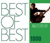 写真は2007年に発売したベストアルバム『BEST OF BEST 1000 織田哲郎』