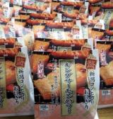 ローソンが20日より発売する新高級おにぎりブランド商品第1弾『贅沢新潟コシヒカリおにぎりキングサーモンハラミ』