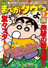 『新クレヨンしんちゃん』の連載が開始!(写真は『月刊まんがタウン9月号』) (C)臼井儀人/双葉社