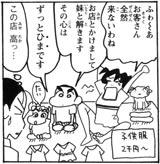新連載のカット (C)臼井儀人/双葉社