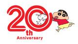 20周年記念プロジェクトのロゴ (C)臼井儀人/双葉社・シンエイ・テレビ朝日・ADK