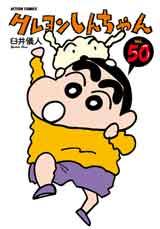 『クレヨンしんちゃん』50巻 (C)臼井儀人/双葉社