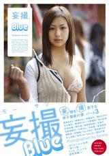 7月22日発売の『妄撮Blue』(講談社)