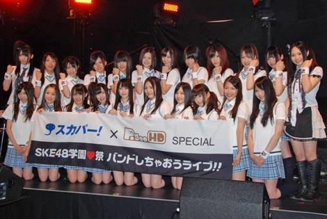 『SKE48学園■祭 バンドしちゃおうLIVE!!』への意気込みを語ったSKE48のメンバー  ※■はハートマーク (C)ORICON DD inc.