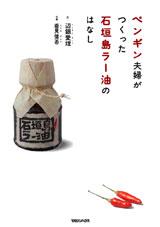 『ペンギン夫婦がつくった石垣島ラー油のはなし』文・辺銀愛理、写真・垂見健吾(マガジンハウスより2008年8月21日に出版)