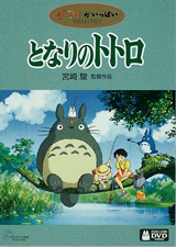 スタジオジブリの人気アニメ『となりのトトロ』(C)1988 二馬力・G