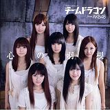 AKB48選抜メンバー7人からなる新ユニット「チームドラゴン from AKB48」のシングル「心の羽根」