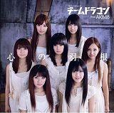 AKB48エース級ユニット、初登場首位