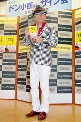 著書『逆境が男の「器」を磨く』の発売記念サイン会イベントを行ったドン小西