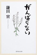 著作権侵害が指摘された鎌田實著『がんばらない』 (集英社文庫)