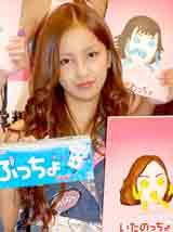 『ぷっちょ』の新CM発表会に出席したAKB48・板野友美