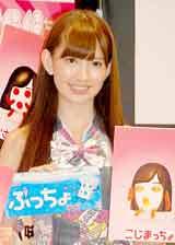 『ぷっちょ』の新CM発表会に出席したAKB48・小嶋陽菜