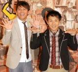 ますだおかだの(左から)岡田圭右、増田英彦 (C)ORICON DD inc.