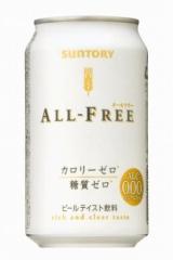 10日より一時販売を見合わせることになったノンアルコールビールテイスト飲料『サントリー オールフリー』350ml缶