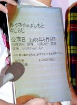 邦香さんが多田と出会った日に買っていたというライブのチケット