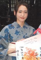 浴衣姿で映画『ハナミズキ』恋愛成就祈願イベントに登場した新垣結衣 (C)ORICON DD inc.