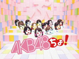 「AKB48ちょ!」になったメンバー