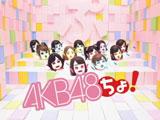 「AKB48ちょ!」になったAKB48/『ぷっちょ』(UHA味覚糖)新CM