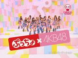 AKB48が出演する『ぷっちょ』(UHA味覚糖)新CM