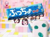 "AKB48が""ぷっちょ""に変身した『ぷっちょ』(UHA味覚糖)新CM"