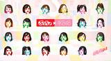 『ぷっちょ』サイトでは21人のメンバーが変身した姿も