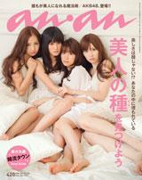 『anan』(8月18日発売/マガジンハウス)の表紙を飾る(左から)AKB48の板野友美、前田敦子、大島優子、小嶋陽菜