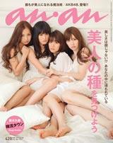 初の女性誌表紙を飾る 〜大島、恋愛観激白(08月17日)